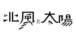 株式会社北風と太陽の企業ロゴ