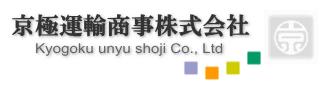 京極運輸商事株式会社の企業ロゴ