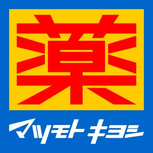 株式会社マツモトキヨシ九州販売の企業ロゴ