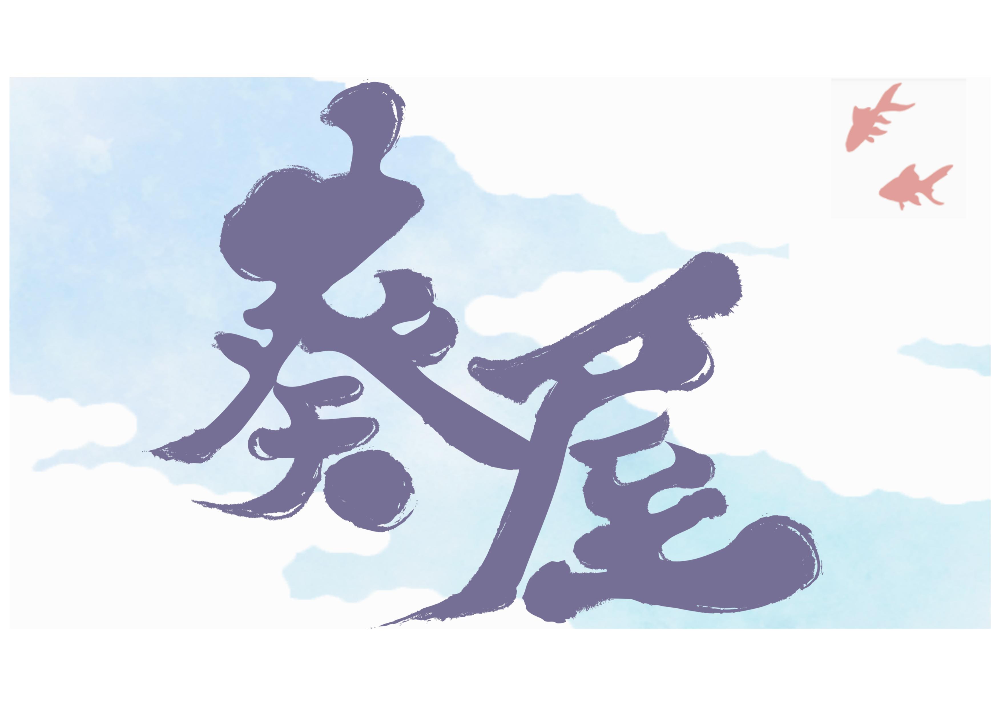 葵屋株式会社の企業ロゴ