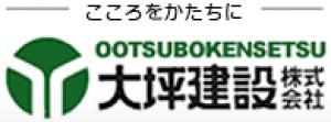 大坪建設株式会社の企業ロゴ画像