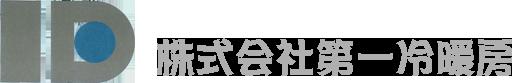 株式会社第一冷暖房の企業ロゴ画像